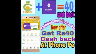 Add Money Offer Get ₹80 in Cubber Wallet  Free !! Phonepe 50% Cashback UpTo ₹40