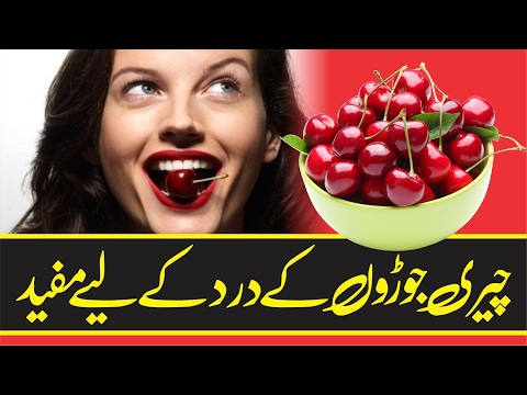 Health Benefits of Cherries - Cherry Ke Fawaid - Desi Urdu Totkay