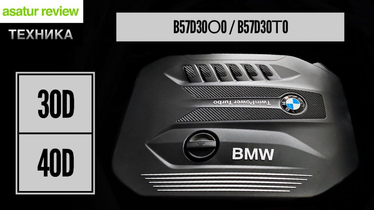 Download Двигатель BMW 30d B57d30O0 и 40d B57d30T0. Конструкция и особенности