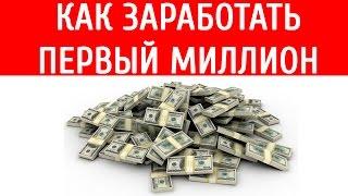 Заработать 320 000 рублей за два дня!