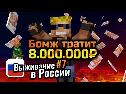 Наконец-то повезло! Куда я потрачу 8.000.000 РУБЛЕЙ? | Выживание в России #7