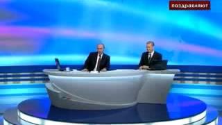 Поздравление Путина молодоженам