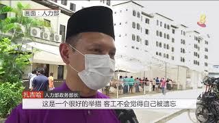 【冠状病毒19】政府跨部门工作小组为本地客工带来节日欢乐