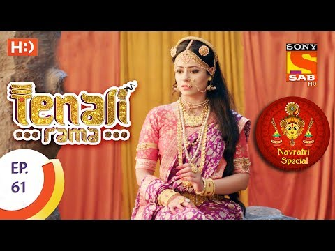 Tenali Rama - तेनाली रामा - Navratri Special - Ep 61 - 2nd October, 2017