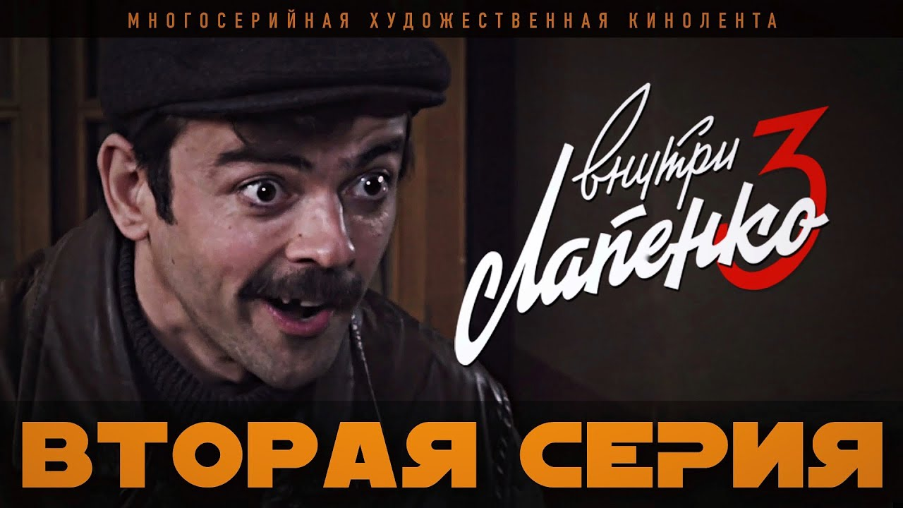 Внутри Лапенко 3 сезон 2 серия