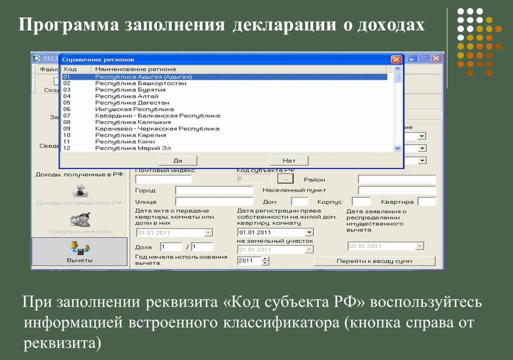 скачать декларация 2011 скачать программу - фото 10