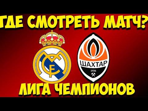РЕАЛ МАДРИД - ШАХТЕР ДОНЕЦК где смотреть онлайн трансляцию матча 21 октября 2020 года