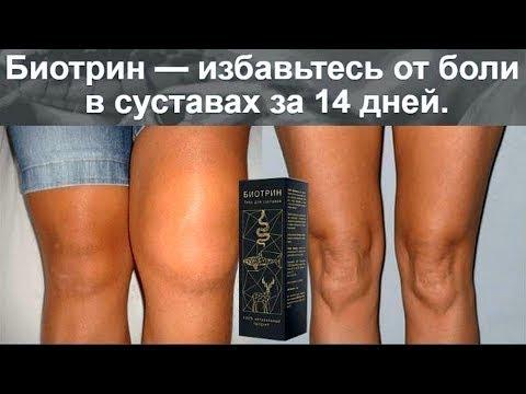 Биотрин Гель Для Суставов Развод Или Нет