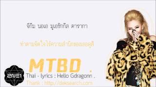 [Thaisub] MTBD - CL (2ne1)