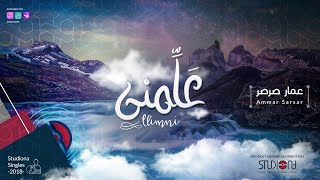 Allimni - (Studiona NEW Singles 2018) | Ammar Sarsar - علمني | جديد #عمار_صرصر