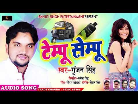 सुपरहिट गाना - Gunjan Singh - टेम्पू सेम्पु - Tempu Sempu - Latest Bhojpuri Songs 2018