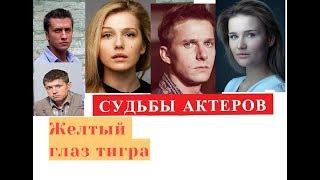Желтый глаз тигра сериал СУДЬБЫ АКТЕРОВ