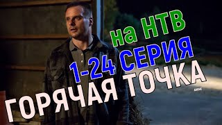 Горячая точка. 1-24 серия (Сериал, 2020) на НТВ, анонс сериала, дата выхода 1 серии