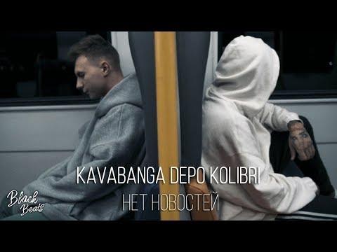 Kavabanga Depo Kolibri - Нет новостей (Mood Video 2019)