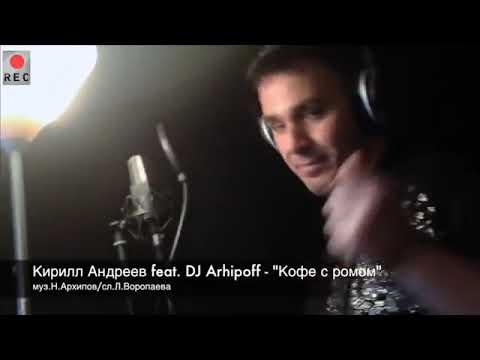 Кирилл Андреев   Кофе с ромом DJ Arhipoff Original Mix