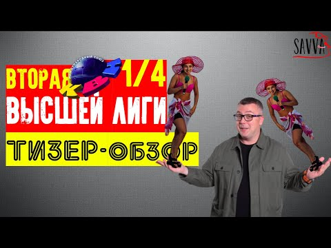 Обзор КВН-2020. Вторая 1/4 Высшей лиги.