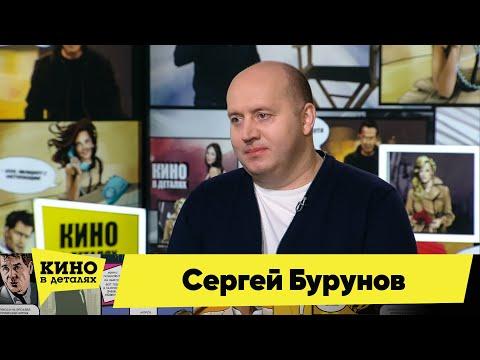 Сергей Бурунов | Кино в деталях 16.02.2021