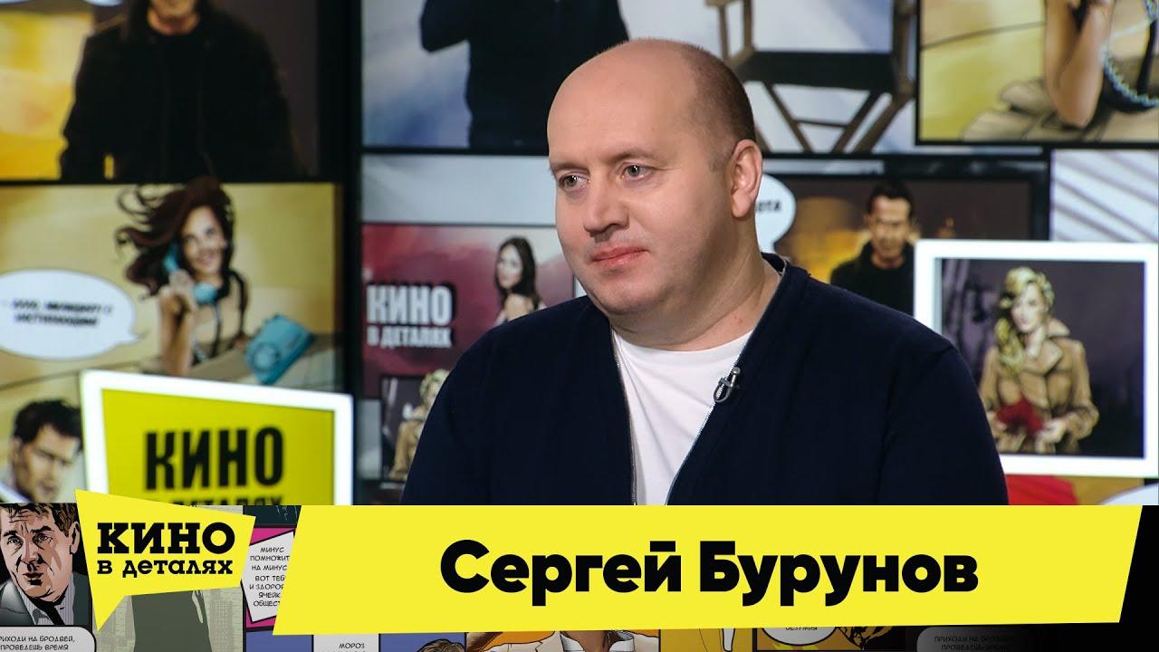 Кино в деталях 16.02.2021 Сергей Бурунов