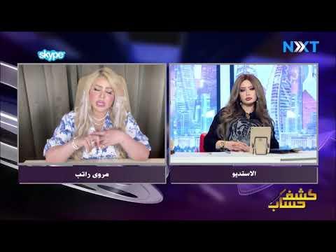 مروى راتب توضح سبب ردها على مشهوره تنمرت وسخرت منها ومن شكلها بالسوشل ميديا