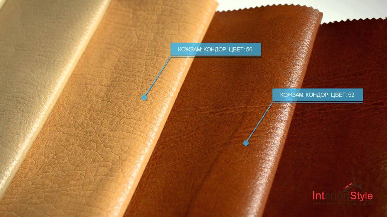 Мебельный кожзам Kapitone Артекс смотреть в HD-качестве - YouTube