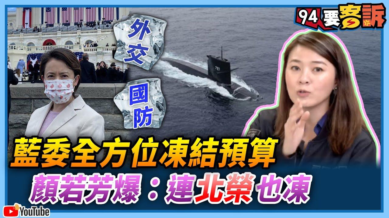 【94要客訴】不只國防外交 藍委全方位凍結預算!顏若芳爆:連北榮都凍