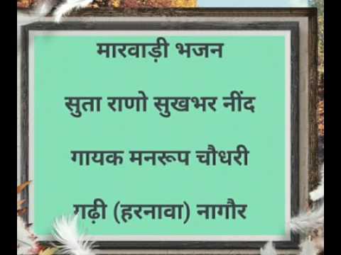 Suta Rana Sukh Bhar Nind Mewari Rana