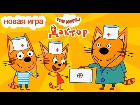 Три Кота Доктор👀Лечим котиков👩⚕️Карамелька, Коржик и Компот спасают друзей  мультик игра для детей