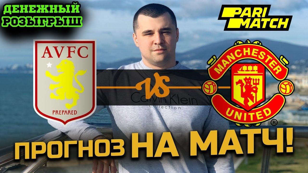 Астон Вилла - Манчестер Юнайтед прогноз и ставка на футбол /Чемпионат Англии