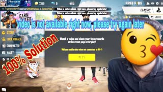 how to solve ads not available problem in free fire || video not available issue slove in free fire
