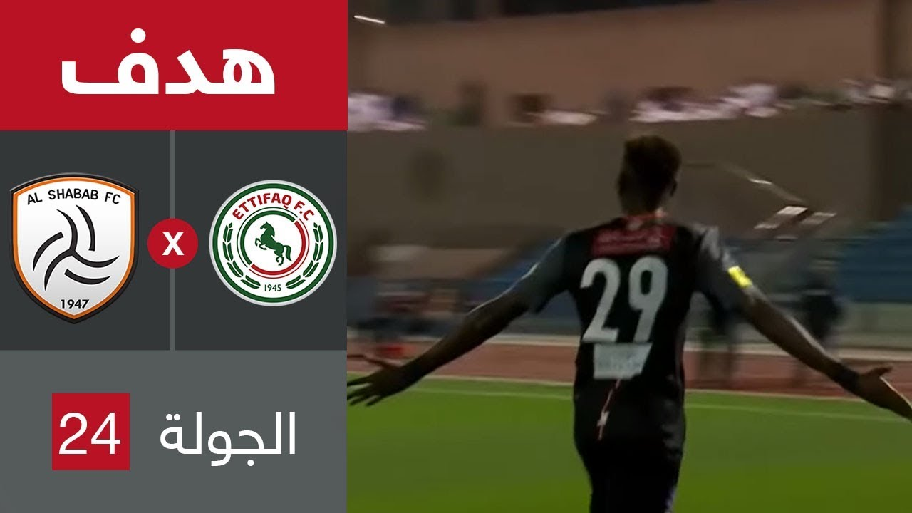 هدف الشباب الأول ضد الاتفاق (بوبكر تراولي) في الجولة 24 من دوري كأس الأمير محمد بن سلمان للمحترفين