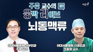 [웅박 라이브] #9 '뇌동맥류' (이대서울병원 산부인…