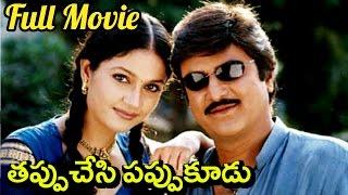 Tappu chesi Pappu koodu Telugu Full Length Movie || Mohan Babu, Srikanth