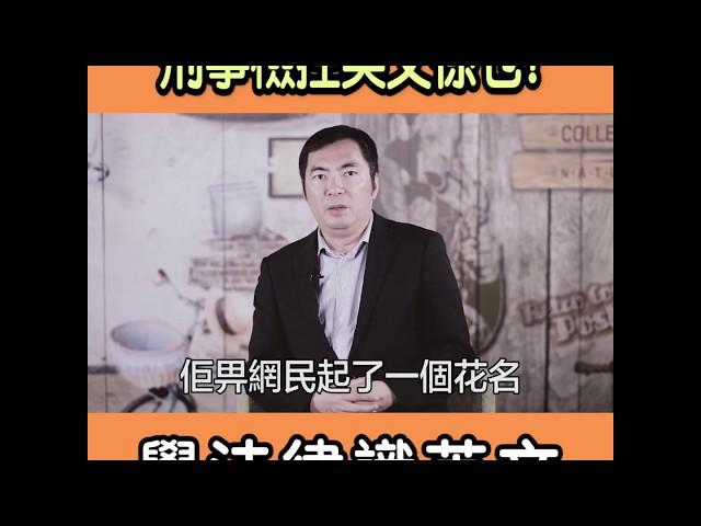 學法律識英文:刑事檢控英文係乜?