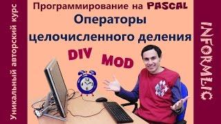 Урок 9. Операторы DIV и MOD. Программирование на Pascal / Паскаль. Уроки по информатике