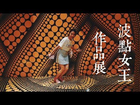 愛的一切終將永恆──草間彌生上海展