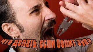 Что делать, если болит зуб? Как быстро избавиться от зубной боли?