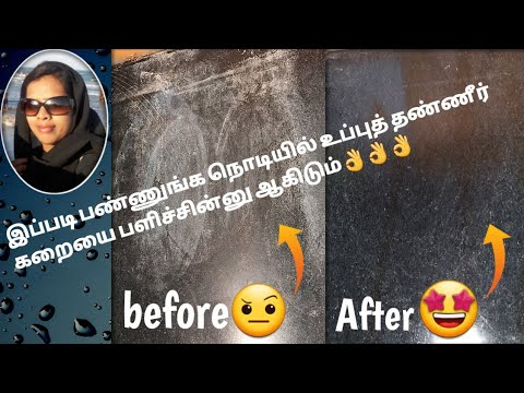 How to clean or remove salt water stains tips tamil | hard water stain on sink countertop,washbasin