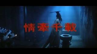 Terracotta Warrior Trailer