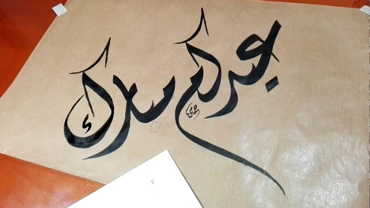 عيدكم مبارك خط ديواني مصطفى حمامي Youtube