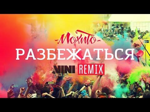 МОХИТО - Разбежаться (DJ VINI remix)