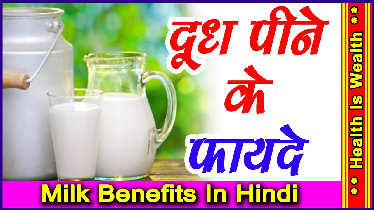 दूध पीने के फायदे - Milk Benefits In Hindi - Doodh Ke Fayde -Benifit Of  Buffalo Milk