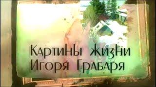 Картины жизни Игоря Грабаря. Документальный фильм (2017)
