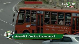 จัดรถฟรี ในวันคล้ายวันสวรรคต ร.9 | 12-10-61 | ข่าวเช้าไทยรัฐ