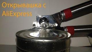 Консервный нож Обзор и и тестирование посылки с сайта AliExpress