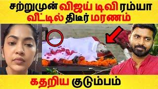 சற்றுமுன் விஜய் டிவி ரம்யா வீட்டில் திடீர் மரணம் | Tamil Cinema News | Kollywood