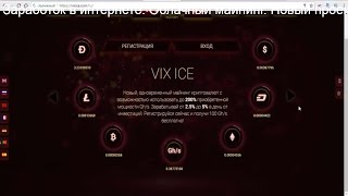 Заработок в интернете. Облачный майнинг. Новый проект vixice.Бонус 1$ при регистрации