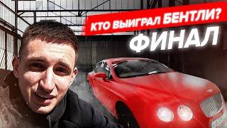 КТО ПОСЛЕДНИЙ ОТПУСТИТ РУКУ, ЗАБЕРЁТ БЕНТЛИ / ФИНАЛ