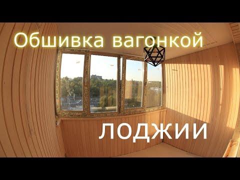 Обшивка лоджии вагонкой - обзор ДО и ПОСЛЕ