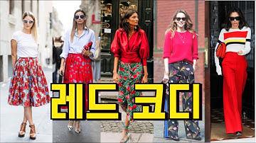 레드 코디/중년패션코디/ 컬러매치스타일링의 옷 잘입는법 여자 /스타일링 여자
