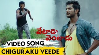 Vetadu Ventadu Movie Songs - Chiguraku Veede Video Song - Vishal, Trisha